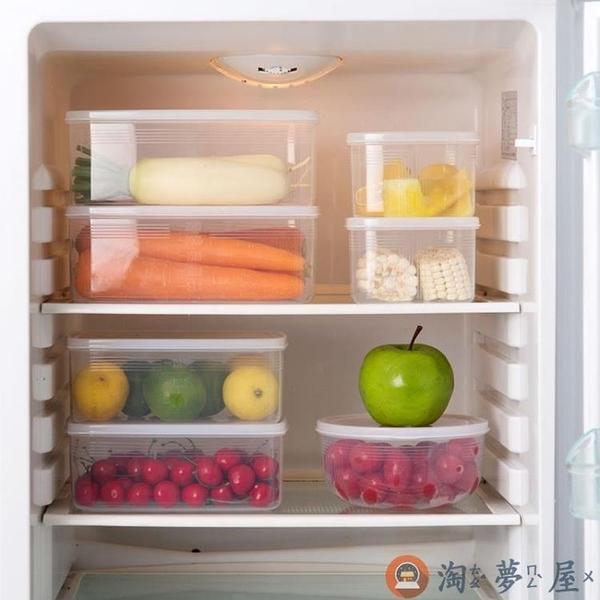 便當盒透明保鮮盒塑膠水果密封盒冰箱收納食物儲物盒【淘夢屋】