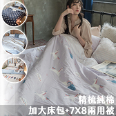 精梳棉 加大床包+7X8新式兩用被五件組 100%精梳棉 台灣製