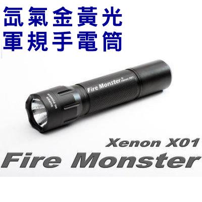 Fire Monster X01 12W 氙氣爆亮金黃光軍規手電筒 最新款 體積再縮減 亮度再提升