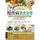 12大慢性病素食全書(暢銷修訂版)