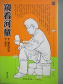 【書寶二手書T6/設計_NJO】窺看河童-概念旅人_蔡明玲, 妹尾河童
