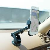 ◄ 生活家精品 ►【S57-1】汽車吸盤手機支架 車載 手機 出風口 導航 旋轉 桌面 音樂 手遊