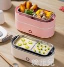 便當盒 電熱飯盒可插電加熱保溫蒸煮熱飯神器上班族自熱便當盒便攜帶飯鍋 韓菲兒