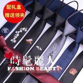 男士個性刺繡圖案領帶5CM窄領帶結婚拉鏈款懶人一拉得  全店88折特惠