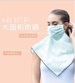 防曬口罩女夏季防紫外線透氣薄款防塵面罩開騎車雪紡遮陽護頸全臉 moon衣櫥