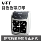 【福利品】HTT 指針型 6欄位 雙色 打卡鐘 STR-12