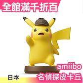 日版【名偵探皮卡丘】amiibo 新品 Pokémon 連動公仔 超特大尺碼【小福部屋】