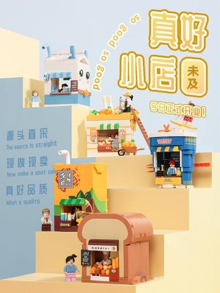 未及積木真好小店小顆粒拼裝街景系列小屋玩具女孩生日禮物潮玩 好樂匯