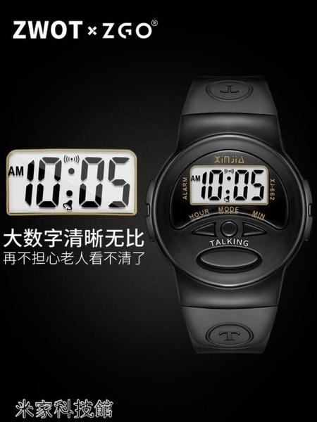 手錶 老年人語音報時手錶老人大數字盲人智慧男女報時間大字大聲電子表 米家