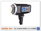 GODOX 神牛 LED-SLB 60W 鋰電池 白光 LED棚燈 攝影燈 ( LED SLB 60W,公司貨)