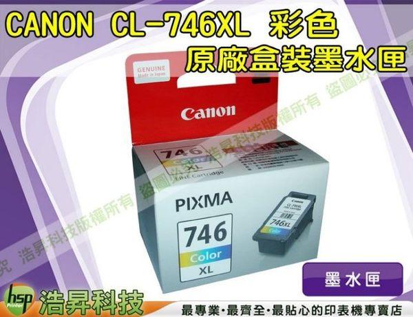 CANON CL-746XL 彩色 正原廠盒裝墨水匣→iP2870 / MG2570 / MG2470