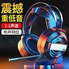 諾西Q9電腦耳機頭戴式耳麥電競游戲吃雞台式機筆記本帶麥克風有線【果果新品】