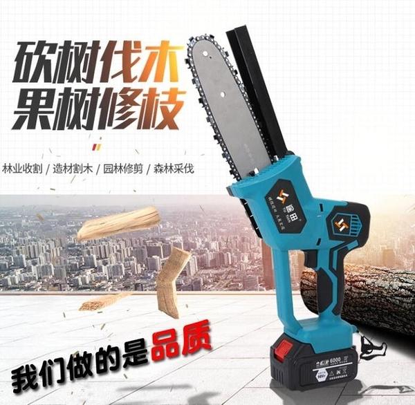 電鋸 充電式98VF锂單手電鏈鋸家用小型手持無線電動迷妳小電鋸伐木現貨