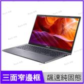華碩 ASUS X509MA 星空灰 240G SSD純固態碟特仕版【N4100/15.6吋/四核心/intel/筆電/Buy3c奇展】X509 似X507MA