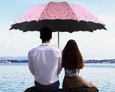 晴雨傘折疊女兩用黑膠大號雙人三折太陽傘防曬防紫外線清新遮陽傘 俏腳丫
