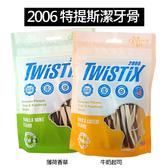 PetLand寵物樂園《Twistix 特提斯2006》雙色螺旋潔牙骨(牛奶起司|香草薄荷) 125g / 狗零食