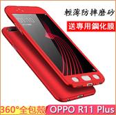送鋼化膜360 °全包殼OPPO R11 R11S Plus 手機殼防摔PC 殼r11 保護殼硬殼r11s 手機套r11plus 保護套