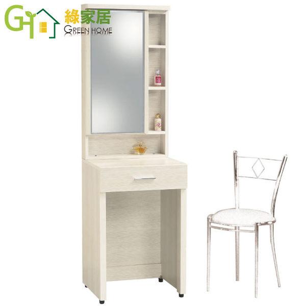 【綠家居】拜默斯 1.7尺立鏡式化妝鏡台(含化妝椅 +二色可選)