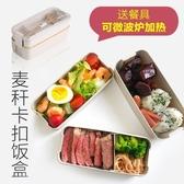 日式小麥纖維多層密封便當盒學生餐盒上班微波爐飯盒便攜卡扣分格【快速出貨】
