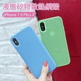 ins風 夏日简约 iPhone 7 8 Plus X 液态硅膠 軟殼 超薄 全包 鏤空網殼 防滑 防水 保護殼 手機殼