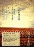 (二手書)走進都會中國:一個臺灣人登陸十年的文化觀察