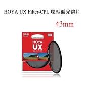 HOYA 43mm UX Filter CPL 環型偏光鏡片 SLIM廣角薄框 鋁合金精密製造 多層鍍膜 【立福公司貨】C-PL