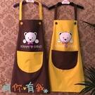 圍裙 情侶可愛廚房防水圍裙韓版時尚成人罩衣 星際小舖