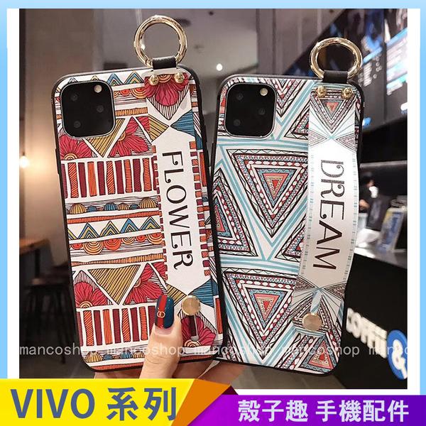 民族風腕帶軟殼 VIVO X50 pro Y50 V17 pro Y12 S1 Y17 V15 pro V11 V9 手機殼 創意圖騰 影片支架 全包防摔殼