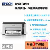【加購墨水升級3年保固】Epson M1120 黑白高速WIFI連續供墨印表機 + T01P100標準一瓶 + 贈標準墨水一瓶