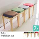 吧檯 北歐 吧台椅 餐椅 辦公椅【S0040-A】羅伯特方形椅凳2入組(四色) MIT台灣製 完美主義