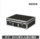 小鄧子大號鋁合金工具箱手提箱證件箱收納箱文件箱【47x35.5x15黑鑽石紋鑰匙空箱】