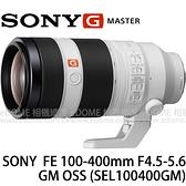 贈包布~SONY FE 100-400mm F4.5-5.6 GM OSS (24期0利率 免運 公司貨 SEL100400GM) 全片幅 E接環 防塵防滴