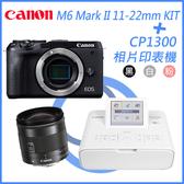 送64G 記憶卡 3C LiFe EOS M6 Mark II +11-22mm 廣角鏡 KIT 組合+ CP1300 Wi-Fi 印相機 (公司貨)