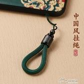 手機吊飾系列 手機掛繩短款指環扣鑰匙繩u盤男女手工復古風掛飾手機鏈掛件防丟 好樂匯