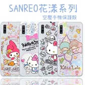 【三麗鷗授權正版】三星 Samsung Galaxy A70 花漾系列 氣墊空壓 手機殼