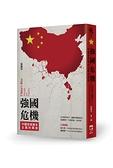 (二手書)強國危機:中國官僚資本主義的興衰