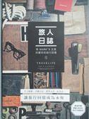 【書寶二手書T5/旅遊_NQY】旅人日誌_Editions de Paris_2013年