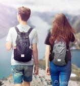 折疊背包雙肩包男女輕便戶外徒步登山包便攜 ciyo黛雅