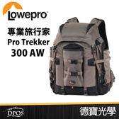 LOWEPRO 羅普 Pro Trekker 300AW 專業旅行家 大砲專業包 立福公司貨 相機包 送抽獎券
