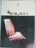 【書寶二手書T5/宗教_IIC】海岸山脈的瑞士人_范毅舜