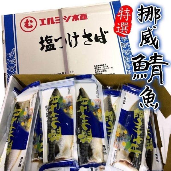 【WANG-全省免運】1箱-特選挪威薄鹽鯖魚(2kg±10%箱 每箱約10-12片)