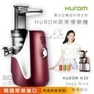 【24期0利率】HUROM勃根地紅 蔬果慢磨機 喬治亞羅設計 韓國原裝 料理機 果汁機 冰淇淋機