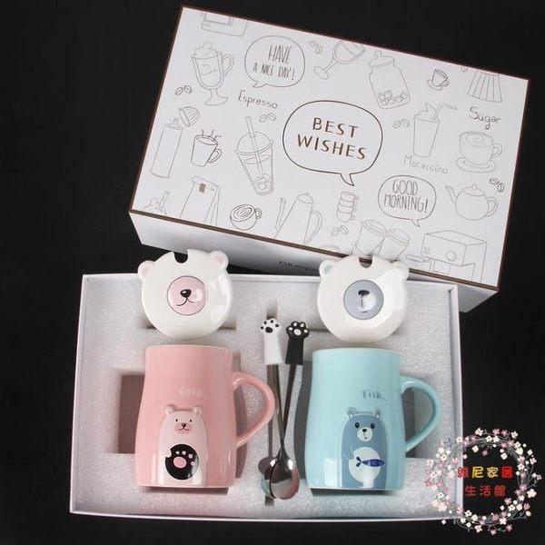 情人節禮物情侶杯子一對禮盒套裝可愛水杯馬克杯帶蓋勺創意陶瓷杯