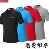 t恤定制速干運動Polo衫 訂做工作服短袖 翻領工衣廣告衫印logo刺繡