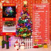 聖誕樹聖誕節裝飾品1.5米聖誕樹帶led彩燈加密聖誕樹含掛件聖誕禮品WY【快速出貨限時八折優惠】