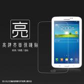 ◇亮面螢幕保護貼 SAMSUNG 三星 Galaxy Tab 3 P3200 WIFI版 T2100 T2110 7吋 平板貼 亮貼 亮面貼