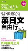 背包客的菜日文自由行