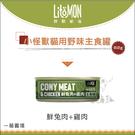 LitoMon怪獸部落[小怪獸野味主食貓罐,兔肉雞肉,82g,台灣製](一箱24入)
