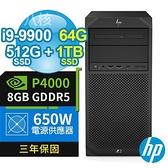 【南紡購物中心】HP C246 商用工作站 i9-9900/64G/512G PCIe+1TB PCIe/P4000/Win10專業版/三年保固