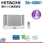 (含運安裝另計)【信源】 7坪【HITACHI 日立雙吹冷暖窗型冷氣】RA-40NV1